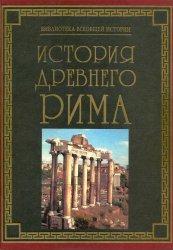 Паневин К.В. История Древнего Рима
