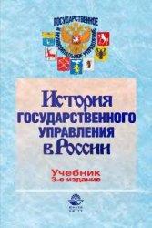 Маркова А.Н., Федулова Ю.К. История государственного управления в России