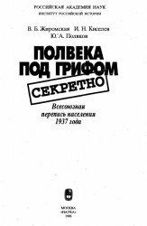 Жиромская В.Б. и др. Полвека под грифом секретно: Всесоюзная перепись насел ...