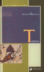 Бартольд В.В. Тюрки. Двенадцать лекций по истории тюркских народов Средней  ...