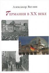 Ватлин А. Германия в XX веке
