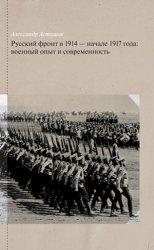 Асташов А.Б. Русский фронт в 1914 - начале 1917 года: военный опыт и соврем ...