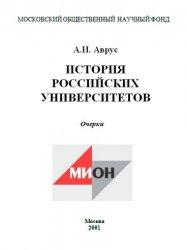 Аврус А.И. История российских университетов
