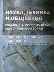 Колчинский Э.И. (отв. ред.). Наука, техника и общество России и Германии во ...