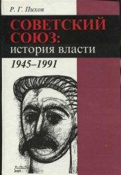 Пихоя Р.Г. Советский Союз: история власти. 1945-1991
