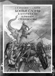 Банников А.В., Попов А.А. Боевые слоны в Античности и раннем Средневековье