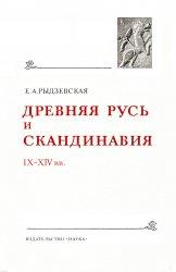 Рыдзевская Е.А. Древняя Русь и Скандинавия IX-XIV вв