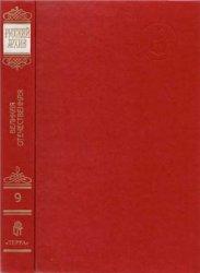 Русский Архив: Великая Отечественная (12 томов)