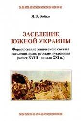 Бойко Я.В. Заселение Южной Украины. Формирование этнического состава населе ...