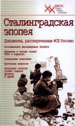 Жадобин А., Марковчин В., Сигачев Ю. Сталинградская эпопея