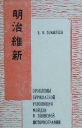 Совастеев В.В. Проблемы буржуазной революции Мэйдзи в японской историографи ...