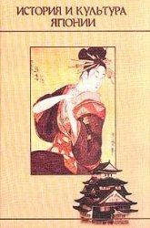 Алпатов В.М. (отв. ред.). История и культура Японии