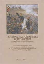 Акульшин П.В., Гребёнкин И.Н. (отв. ред.) Генерал М.Д. Скобелев и его время