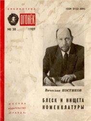 Костиков В. Блеск и нищета номенклатуры