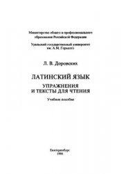 Доровских Л.B. Латинский язык. Упражнения и тексты для чтения