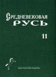 Горский А.А. (отв. ред.) Средневековая Русь. Выпуск 11