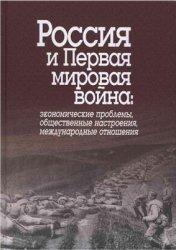 Исхаков С.М. (сост.) Россия и Первая мировая война: экономические проблемы, ...