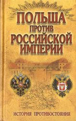 Малишевский Н.Н. (сост.) Польша против Российской империи: история противос ...