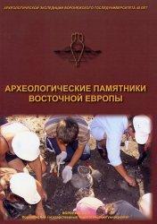 Археологические памятники Восточной Европы. Выпуск 13