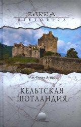 Мак-Кензи А. Кельтская Шотландия