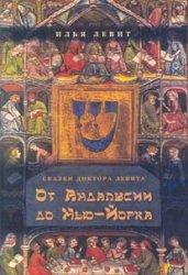 Левит И. От Андалусии до Нью-Йорка