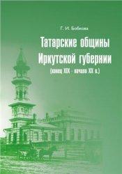 Бобкова Г.И. Татарские общины Иркутской губернии (конец XIX - начало XX в.)