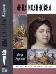 Курукин И. Анна Иоанновна