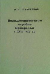 Шалекенов М.У. Взаимоотношения народов Приаралья в ХVІІІ-ХІХ вв