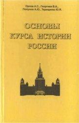 Орлов А.С., Георгиев В.А., Полунов А.Ю., Терещенко Ю.Я. Основы курса истори ...