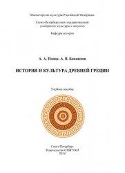 Попов А.А., Банников А.В. История и культура Древней Греции