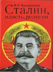 Курляндский И.А. Сталин, власть, религия (религиозный и церковный факторы в ...