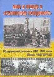 Чигирин И.И. Миф и правда о Сталинском голодоморе. Об украинской трагедии в ...