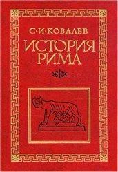 Ковалев С.И. История Рима