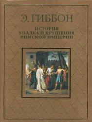 Гиббон Э. История упадка и крушения Римской империи