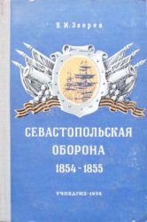 Зверев Б.И. Севастопольская оборона. 1854-1855