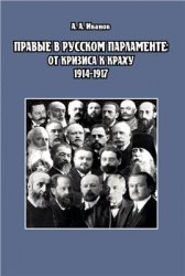 Иванов А.А. Правые в русском парламенте: от кризиса к краху (1914-1917)