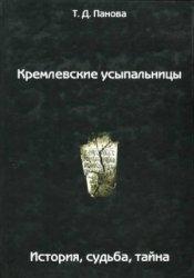 Панова Т.Д. Кремлевские усыпальницы. История, судьба, тайна