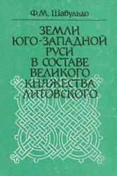 Шабульдо Ф.М. Земли Юго-Западной Руси в составе Великого княжества Литовско ...