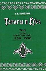 Похлебкин В.В. Татары и Русь. 360 лет отношений Руси с татарскими государст ...