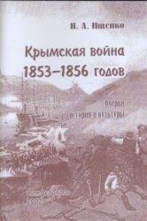 Ищенко Н.А. Крымская война 1853-1856 годов. Очерки истории и культуры