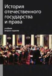 Мулукаев Р.С. История отечественного государства и права