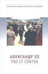 Барыкина И., Чернуха В.Г. (сост.) Александр III. Pro et contra
