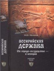 Мочалов М.Ю. Ассирийская держава. От города-государства - к империи