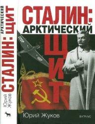 Жуков Ю.Н. Сталин. Арктический щит