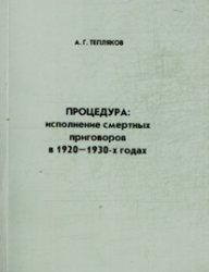 Тепляков А.Г. Процедура: исполнение смертных приговоров в 1920-1930-х годах
