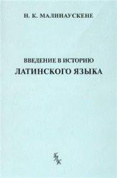 Малинаускене Н.К. Введение в историю латинского языка