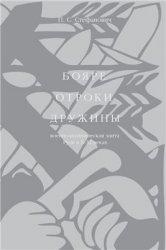 Стефанович П.С. Бояре, отроки, дружины: военно-политическая элита Руси в X- ...