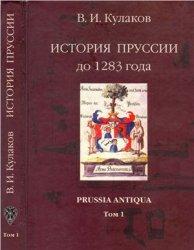 Кулаков В.И. История Пруссии до 1283 г