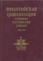 Жаворонков П.И., Литаврин Г.Г. (сост.) Византийская цивилизация в освещении ...