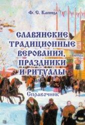 Капица Ф.С. Славянские традиционные верования, праздники и ритуалы